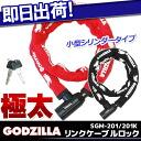 Qi eikosha SGM-201 GODZILLA STEEL LINK LOCK 20 ゴジラロック small シリンダータイプリンク cable lock steel link lock key key