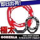 Qi eikosha SGM-202D GODZILLA STEEL LINK DIAL ゴジラロック マイセットリンク cable lock thick steel link lock lock key key