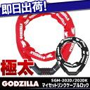 Qi eikosha SGM-202D GODZILLA STEEL LINK DIAL ゴジラロック マイセットリンク cable lock thick steel link lock lock key key