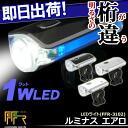 FFR-3102 luminous Aero LED lights headlights headlight General bicycle for road bikes mountain bikes for an しゃ用