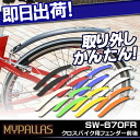 Road bikes, cross bikes for around マッドガードフェンダー set mudguard 37% off