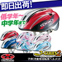 OGK KABUTO J-CULES 2 ジェイクレスツー Jay-Kress--to-cycling for children's helmet for children grades-grades for bicycle helmets