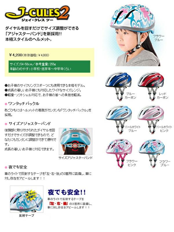 ... 自転車ヘルメット【じてんし