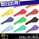 FF-R EVA racer saddle CL-1720 カラーサドル bicycle seat bike saddle bike and road bike also for mountain bike BMX also