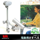 To a granny's bike recommended with じてんしゃかさ holder convenience safely fixed an umbrella holder for さすべえ PART-3 bicycles for ユナイト SASUBE electric motion with an umbrella on a steering wheel