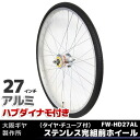 Osaka gear manufacturing hub dynamos with aluminum front リムセット FH-HD27AL bicycle kanji combination rim before リムセット 27 inch wheel bicycle bike