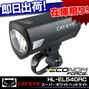 Point 10 x CATEYE CatEye headlights ECONOM FORCE エコノムフォース HL-EL540RC LED bike light road bike and mountain bike bicycle front light