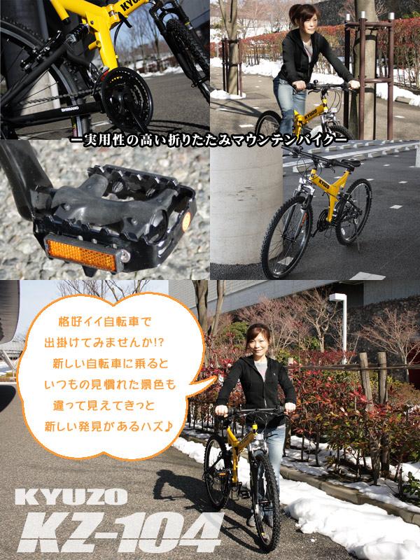 自転車の 自転車 送料無料 26インチ : バイク 26インチ 自転車 ...