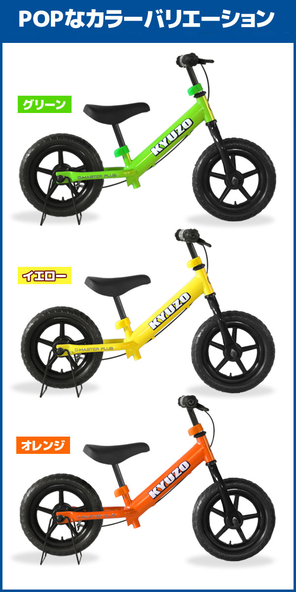 Bike for Child without Legs