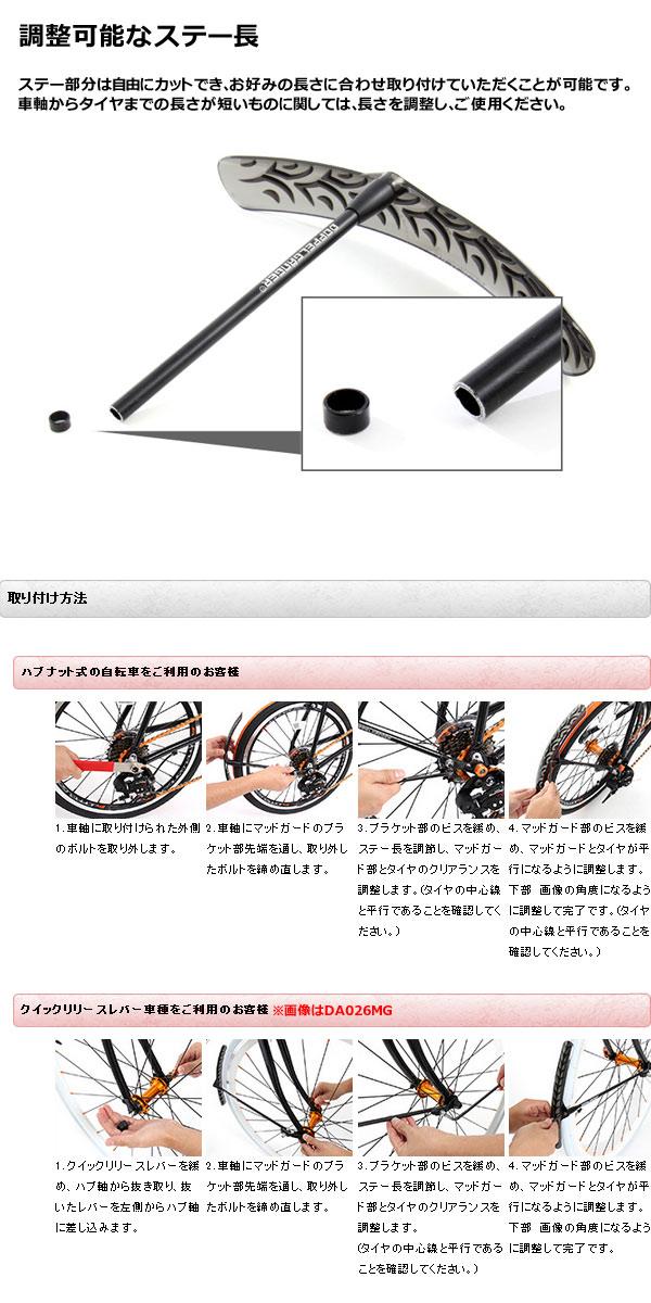 自転車の 自転車 泥よけ : Doppelganger Marketing