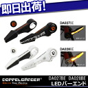 Glowing LED Barend DOPPELGANGER doppelganger DA027BE/DA028BE bike bar ends