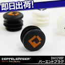 Bar end plugs DOPPELGANGER doppelganger DA029BP/DA030BP bike bar end plugs