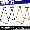 フォールディングディス display stand DOPPELGANGER doppelganger DFS089-BK/DFS089-OR bicycle stand rear stand folding