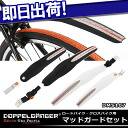 Mudguard set around 26 inches for 700 C for DOPPELGANGER doppelganger DMS107-BK/DMS107-WH mudguard road bike bicycle mountain bike