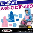 W フードレイン Court OGK WHC-001 children's rainwear for bicycle double rain coat helmet or backpack each wherever you wear it!