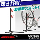 Hook stand MINOURA minoura minoura DS-520 easy stand for bicycle display stand for bicycle storage for exhibition for also for bicycle ちゅうりん stand as