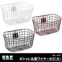 All basket three colors in front of a GK -601 stylish round shape wire basket large-sized front basket
