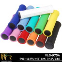 Curl grip 125 FF-R VLG-975A open end cap with 12 color rich color development 125 mm size bike for グリップマウンテン bikes also bike and BMX color grip side pair