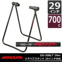 Rahab stands 29 inches for MINOURA DS-30BLT 29er 29 inch large for 700 C for rear-wheel bicycle display stand for bicycle storage for exhibition business for bicycle ちゅうりん stand