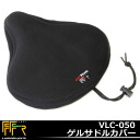 Good soft impact absorbing gel built in sitting comfort gel saddles cover FF-R VLC-050 cushion built in elastic, サドルカバーサドルカバー road bike and mountain bike BMX