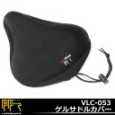 Is for mountain bikes on the comfortable flexible bicycle saddle cover saddle cover road motorcycle which is with a built-in gel saddle cover FF-R VLC-053 cushion, and is with a built-in shock absorption gel, and is tender; for bicycle motocross