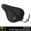 ゲルサドルカバー Center cut FF-R VLC-021 cushion built-in shock absorbing gel on soft sitting comfortable bicycle サドルカバーサドルカバー road bike and mountain bike for BMX