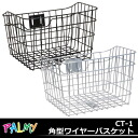 Rectangular wire baskets PALMY CT-1 スチールコーティングワイヤー clear silver black Black bicycle prior to shopping cart front basket convenient front basket bicycle before cart basket bike basket