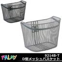 It is convenience front basket じてんしゃまえかご basket bicycle basket storing for front for mesh standard black black dark gray bicycles made by D form mesh basket PALMY 9214B-T steel or previous basket shopping