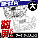 ラージカバンカゴ wide wide steel commuter school for cyclists before front basket to basket front basket shopping convenient before cart basket bike basket storage