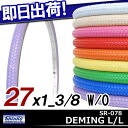 DEMING l/l 27x1 3 / 8 W/O city tyres 1 Shinko SR-078 Announces 27 inch bicycle シティタイヤランキングストリートタイヤママチャリ also cross bike bicycle tire replacement