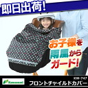 Front cover Kawasumi Kawasumi KW-747 before for children placed in protective rain cover for crime prevention for car seat cover children put on カバーママチャリ children's topped with cover