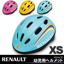 Child service helmet XS size for Renault infants