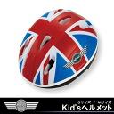 Mini children's helmet