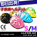a.n.d kids met children's bicycle helmet a.n.design works アンデザインワークス Kids helmet S size m size low grade much to fs3gm.