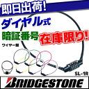 BRIDGESTONE Bridgestone mist dial lock lock SL-1R wire dia. 6 x 600 mm bicycle key hook key wire lock pin