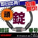 Qi works dial lock 12 x 300 mm dia. CL-84-5 work lock black GODZILLA in trust SAIKO bicycle key hook key wire lock pin
