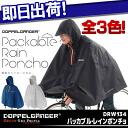 パッカブルレインポンチョ DOPPELGANGER doppelganger DRW134-BK bicycle rain gear あまぐ rainwear rainwear ponchos