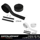 DOPPELGANGER doppelganger BartPE (black /DGR154-BK) (white /DGR154-WH) bike bar tape