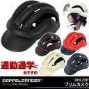 DOPPELGANGER doppelganger brim cask helmet DHL220 bicycle met fashionable suit mens Womens student commuters