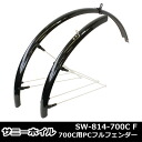 F700C for PC full fender set サニーホイル SW-814-700C polycarbonate black cross bike for mud bike for mudguard bike マッドガードフェンダー front wheel after placement of the wheels via illegally どろよけ