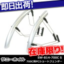 S700C for PC short fender set sunny Hoyle SW-814-700C polycarbonate Silver Cross for mud bike mudguard mudguard fender
