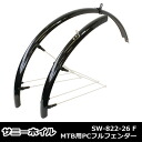MTB PC full fender set サニーホイル SW-822-26 F polycarbonate Black Mountain bike mudguards mud MTB bicycle マッドガードフェンダー front wheel after placement of the wheels via one どろよけ