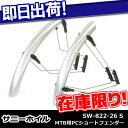 MTB ショートフェンダー set サニーホイル SW-822-26 S polycarbonate for mountain bike mudguards for bicycles mudguard MTB for PC マッドガードフェンダー front wheel after placement of the wheels via one どろよけ