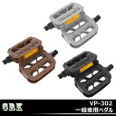 It is cycling by fashion to both pedal bicycle comfort pedal じてんしゃ road motorcycle for pedal pair GRK VP-302 brown gray black bicycles for general cars and a mountain bike comfortably