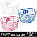 For children's fashion round wire basket PALMY GKO-902 20-24 inch infant car white pink blue bike for prior to shopping cart front basket handy front basket bicycle before cart basket bike basket storage