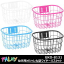 Toddler fashion round wire basket PALMY GKO-8131 12-18 inch white pink blue black bicycle prior to shopping cart front basket convenient front basket bicycle before cart basket bike basket