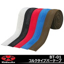 コルクタイプバー tape OGK KABUTO BT-01 thick shock absorbent Cork type bike バーテープロード drop handles to the to the best road bike bicycle tape