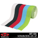 Road motorcycle にもじてんしゃ tape most suitable for soft type bar tape OGK KABUTO BT-04 software type bicycle bar tape road dropped handlebar