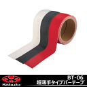 Road motorcycle にもじてんしゃ tape most suitable for a bicycle bar tape road dropped handlebar most suitable for thin type glove use more than super thin type bar tape OGK KABUTO BT-06 of