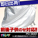 Cycle cover three ride for bike for PC-3001 before and after the children put on car for extra large size! Of outdoor bicycle cover bicycle bike cycle cover necessities rain-proof bike storage